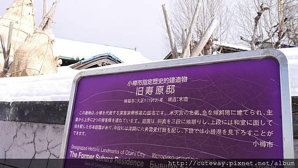 小樽旧寿原邸