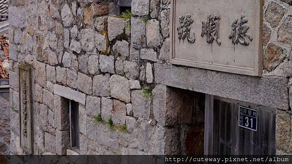 馬祖北竿芹壁抗戰標語