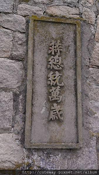 馬馬祖北竿芹壁抗戰標語