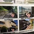 你的名字聖地巡禮-飛驒古川駅