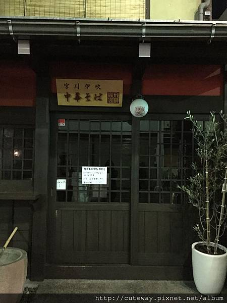宮川伊吹ラーメン(周四休) 3.54