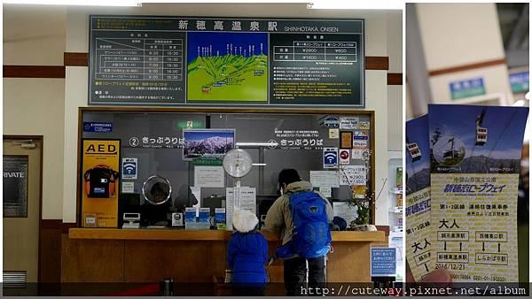 新穗高纜車(新穂高ロープウェイ)