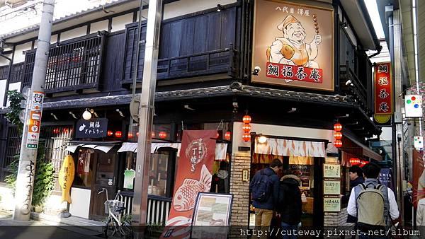 名古屋大須商店街 鯛福茶庵(鯛魚燒)