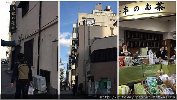 名古屋 升半茶店