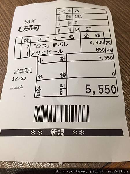 名古屋しら河 浄心本店(鰻魚飯)
