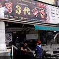 [西面]松亭三代豬肉湯飯송정3대국밥