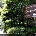 [溫泉場]金剛公園(금강공원)
