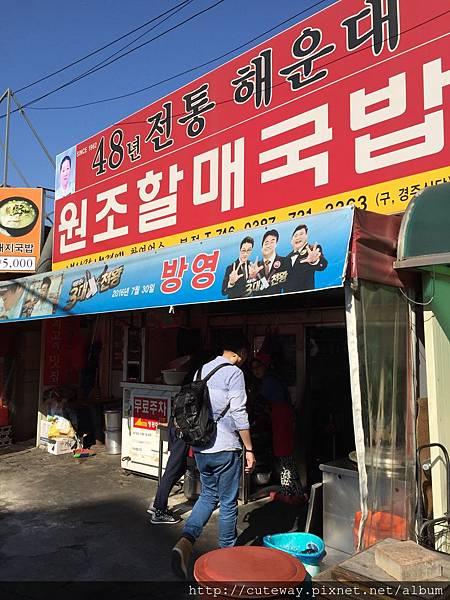[海雲台]元祖老奶奶湯飯 (해운대 원조할매국밥)