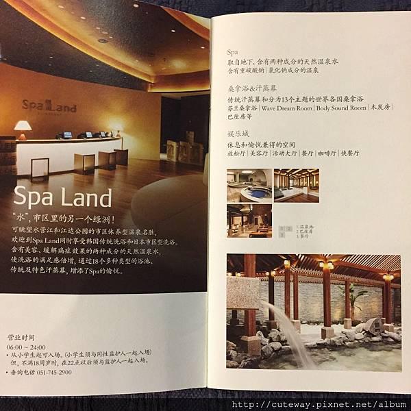 Spa Land介紹