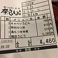 [山梨]奈良田本店