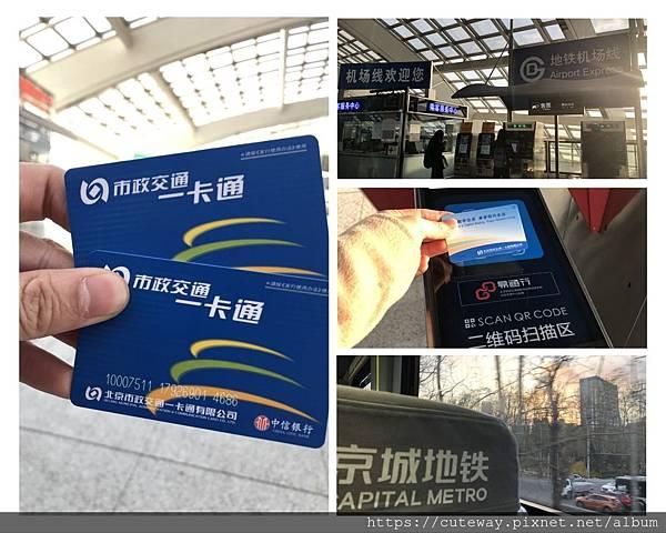 [交通]北京機場-機場線購買一卡通