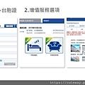 [交通]國航-申請休息室