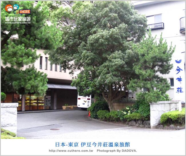 日本東京-伊豆今井莊溫泉旅館-1.jpg