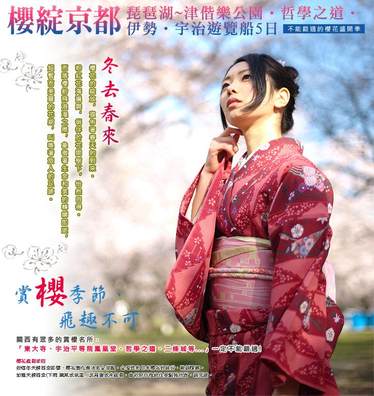 日本京都賞櫻-1.jpg