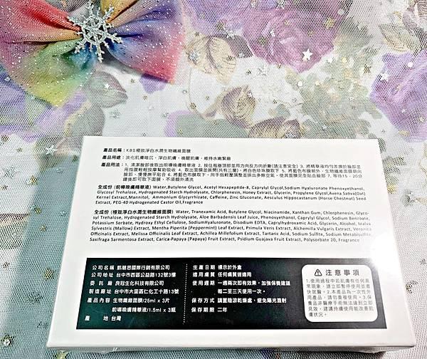 KAIBIS-KBS 極致淨白水潤生物纖維面膜31.jpg