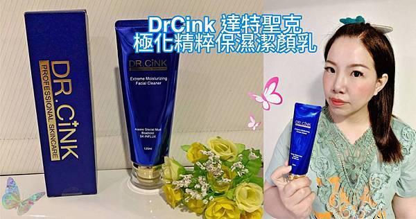 DR. CINK達特聖克極化精粹保濕潔顏乳封面.jpg