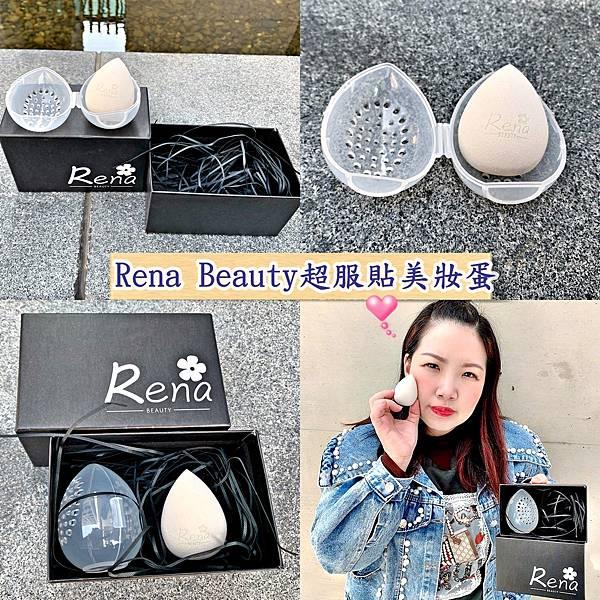 Rena Beauty超服貼美妝蛋36.jpg