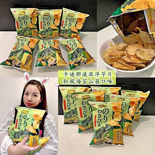 波浪洋芋片和風海苔山葵口味36.jpg