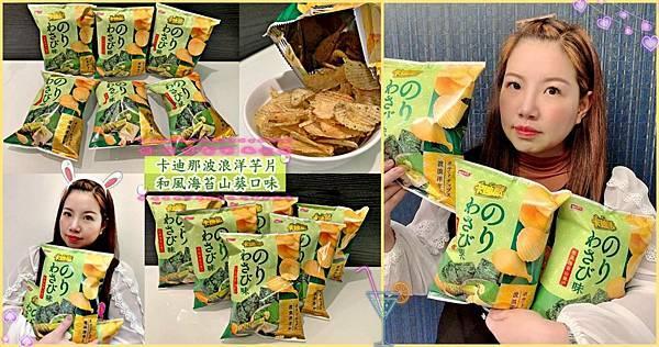 波浪洋芋片和風海苔山葵口味封面.jpg