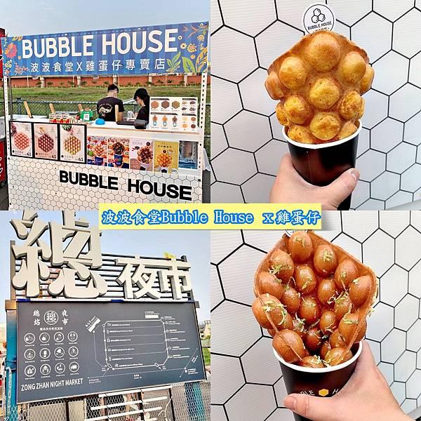 Bubble House波波食堂16.jpg