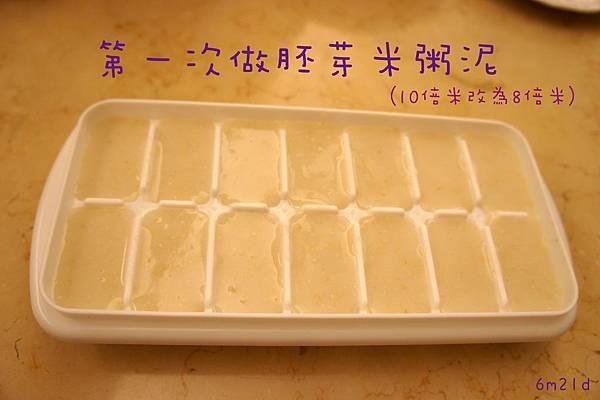 0910 胚芽米粥.JPG
