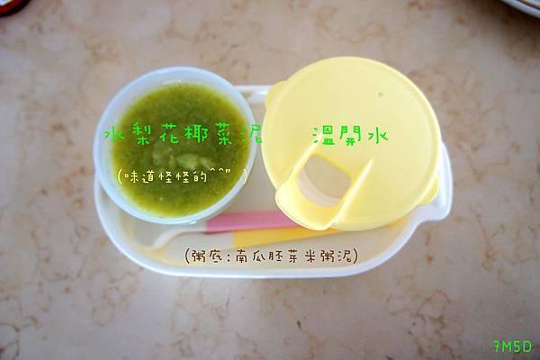 0925水梨花椰菜泥.JPG