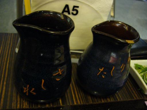 北澤 醬汁