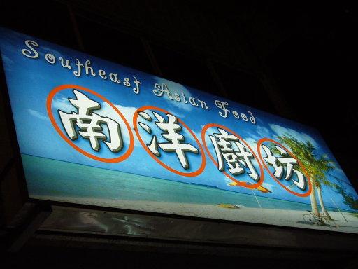 台中-南洋廚坊