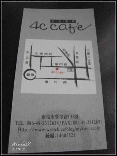 4C CAFE