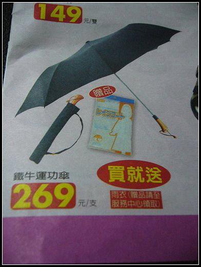 鐵牛運功傘?