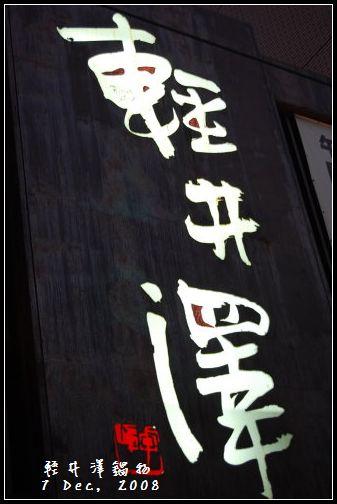 輕井澤鍋物