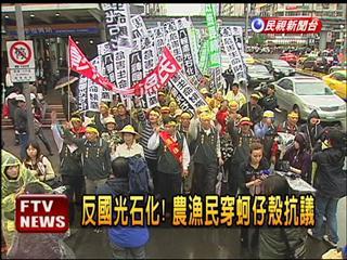 萬人上街抗議