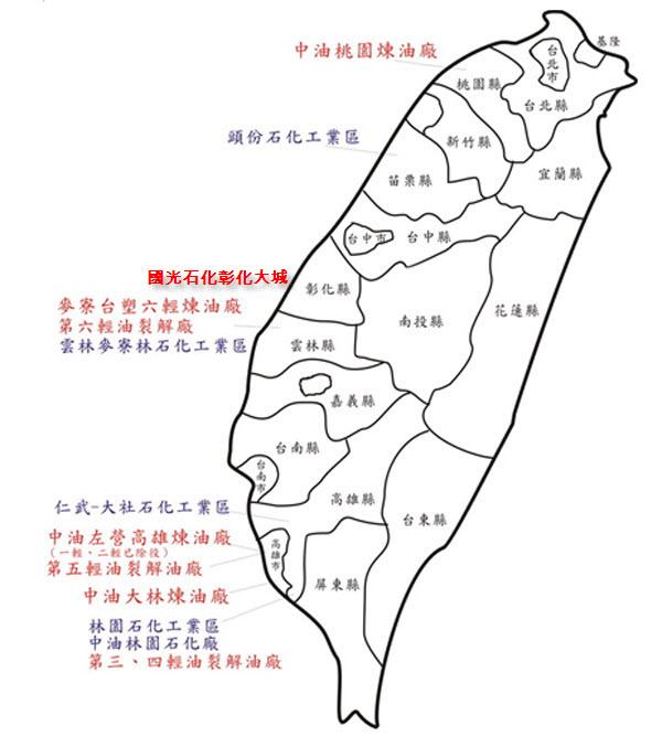 台灣石化廠
