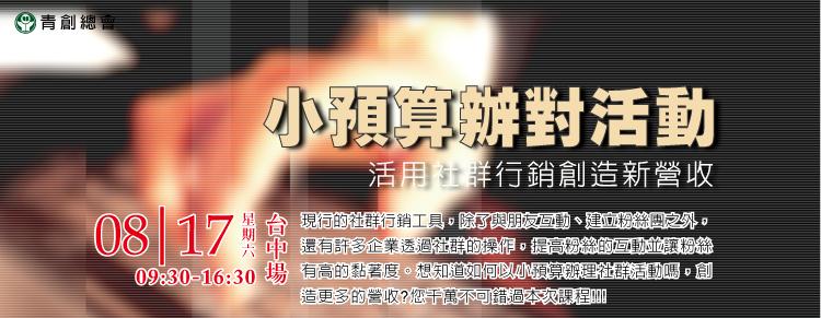 台中場小預算辦對活動-活用社群行銷創造新營收 2013-08-17