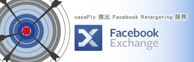 cacaFly 擴增台中服務據點,深耕媒體社群行銷台中服務在地化