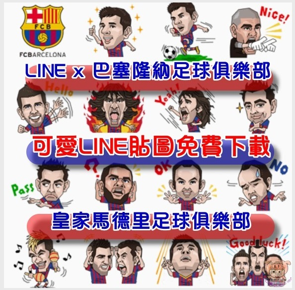 LINE 貼圖限時免費 免費好康分享又一筆,【FC Barcelona下載期限:2013 9月3日~10月2日止】