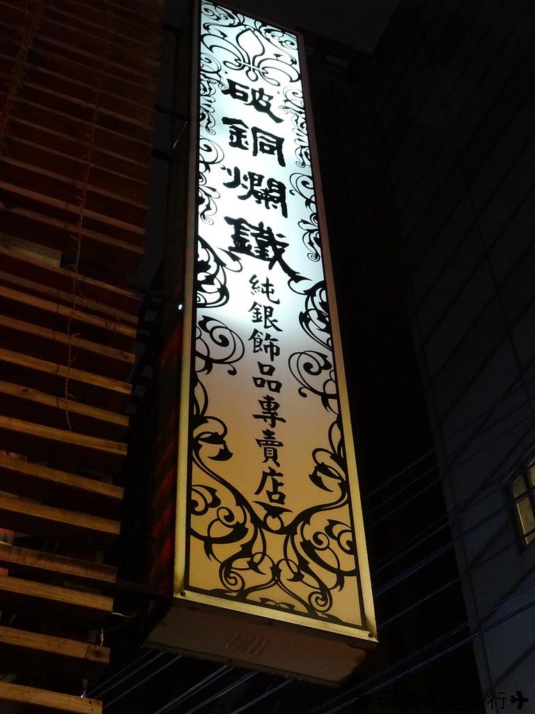 破銅爛鐵板橋店 (12)