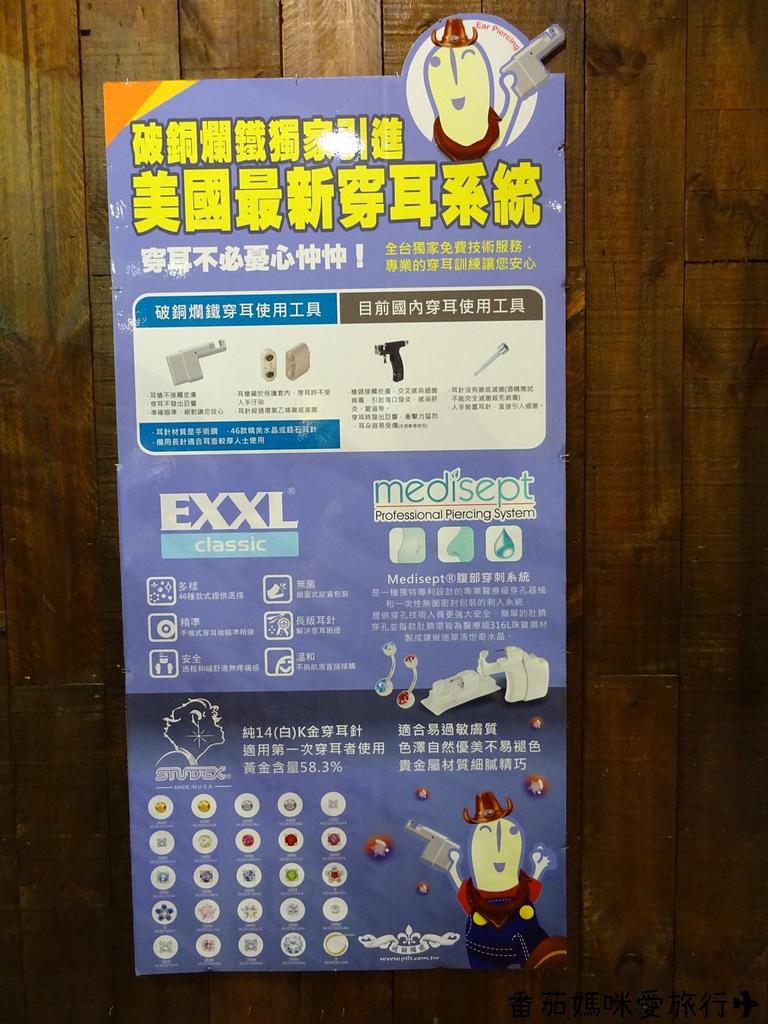 破銅爛鐵板橋店 (47)
