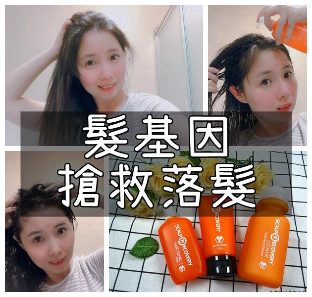 髮基因 (16)