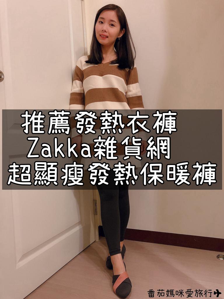 Zakka雜貨網。超顯瘦發熱保暖褲 (10)