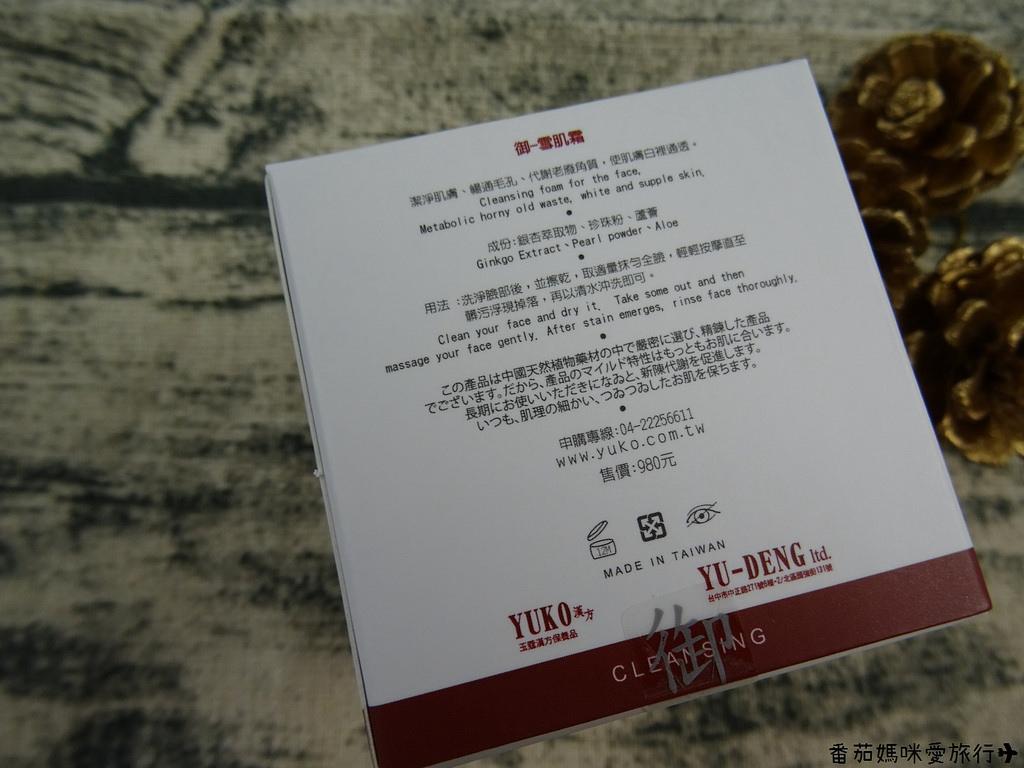 玉蔻漢方雪肌霜 (5)