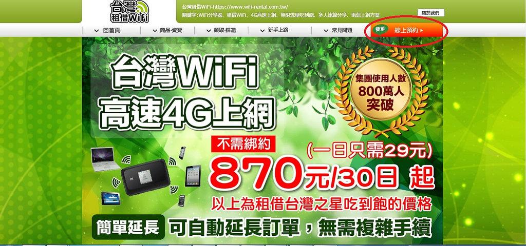 GLOBAL WiFi 台灣租借 (1)