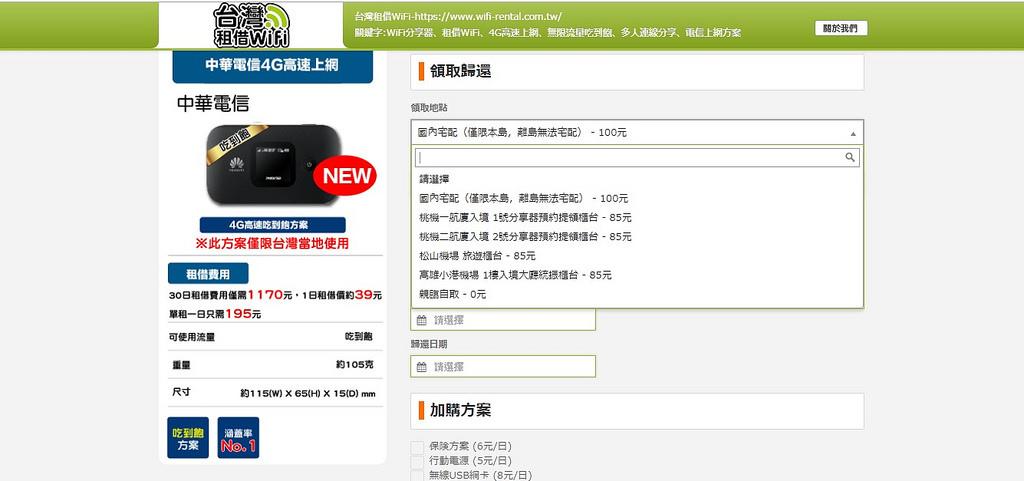 GLOBAL WiFi 台灣租借 (4)