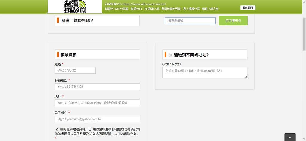 GLOBAL WiFi 台灣租借 (6)