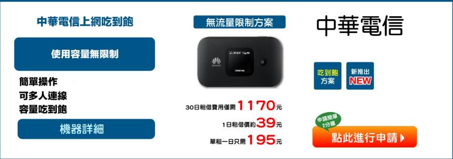 GLOBAL WiFi 台灣租借 (7)