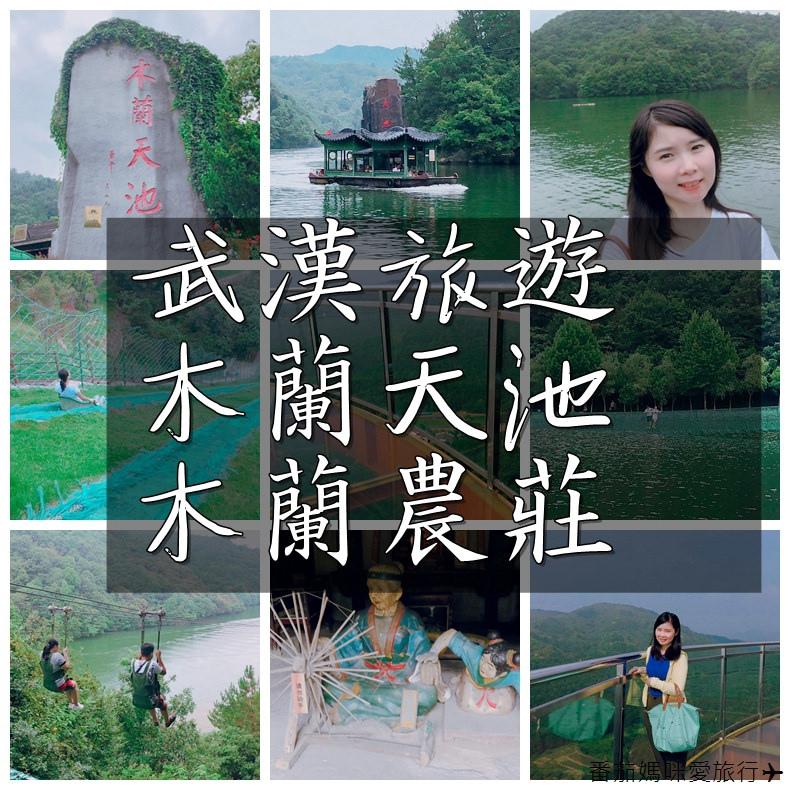 武漢旅遊 (70)