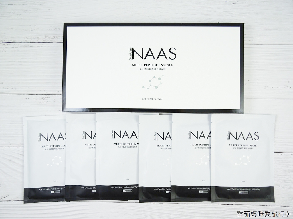 NAAS 娜絲-光子多肽超保濕系列 (33)