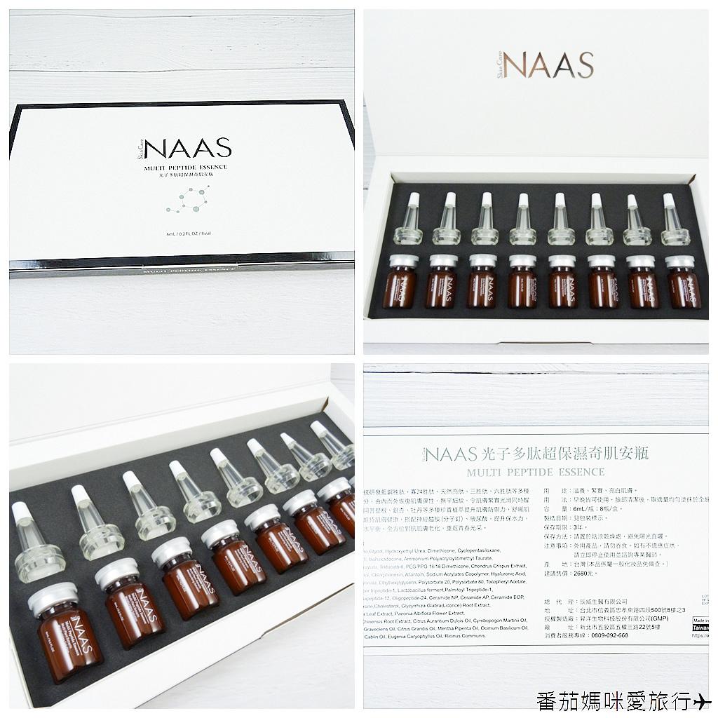 NAAS 娜絲-光子多肽超保濕系列 (25)