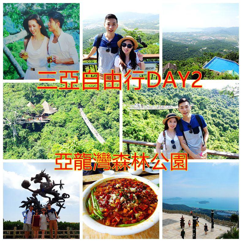 三亞自由行-亞龍灣森林公園 (42)