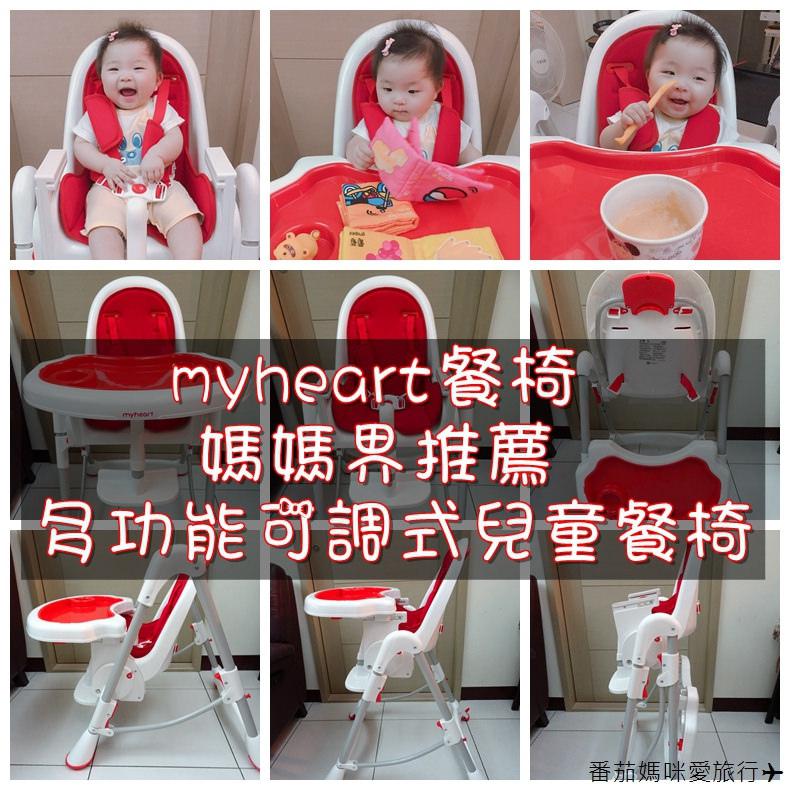 my heart 餐椅 (1)